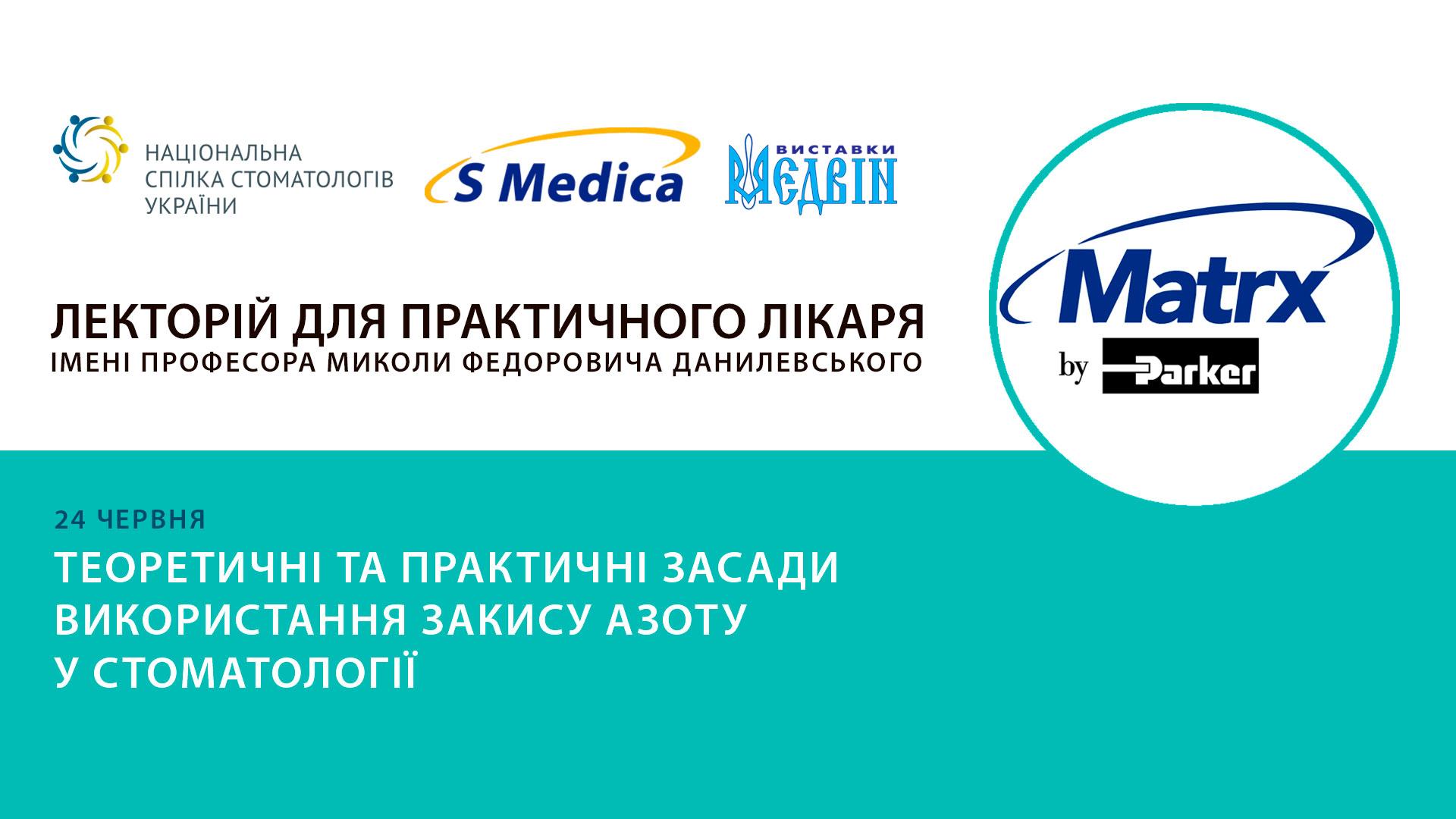 Теоретичні та практичні засади використання закису азоту у стоматології -24.06.2021